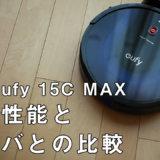 【ロボット掃除機を新調】ルンバならぬEufyです。。527とEufy RoboVac 15C Maxの比較動画あり