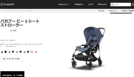 堺雅人さん・菅野美穂さん夫妻のためにベビーカーを選ぶとしたらバガブー社のビー5のコレ