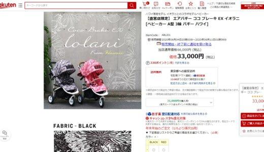 【セール情報】エアバギーのハワイモデルが今だけ3万円台!