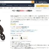 セール情報:ベビージョガーのランニングバギーが今だけセール特価@Amazon