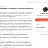 サイベックスとグッドベビー(親会社の中国企業)、そこにある値札の真実