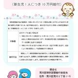 【朗報】今年5月以降に生まれた・生まれる予定の新生児にも10万円の特別定額給付金が支給される可能性あります