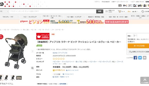 【数量限定】アップリカの最新ベビーカー ラクーナ ビッテ クッションの新色「レイユールヴェール」が発売!