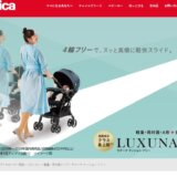アップリカよりラクーナの改良2021年モデル『ラクーナ クッション フリー』登場