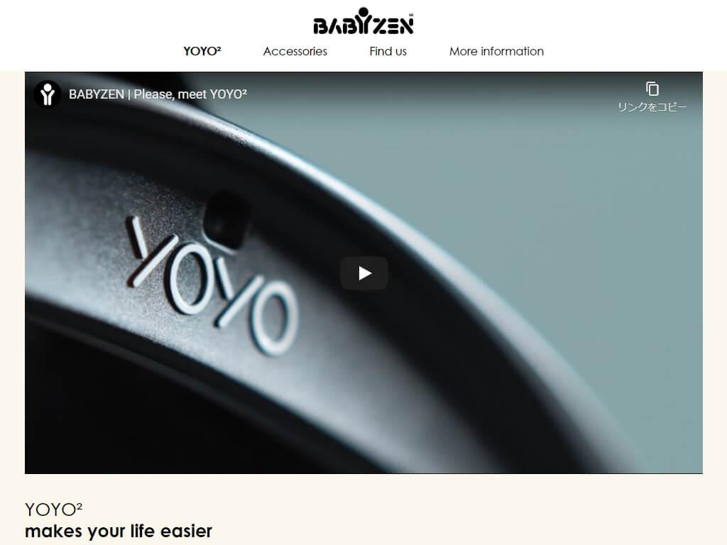 ベビーゼンのYOYOがリニューアル!YOYO2(ヨーヨーツー)が3月より発売開始