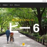 バガブー Bee6が公式サイトで予約受付開始!&【10/1限定情報】ビー5をセール最安値6万円台前半で買う方法