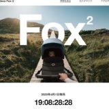 【FOX2登場】bugabooの高級ベビーカー『FOX』がリニューアルして2020年4月1日発売 – 「子どもを大きく育てたい」人にもおすすめ