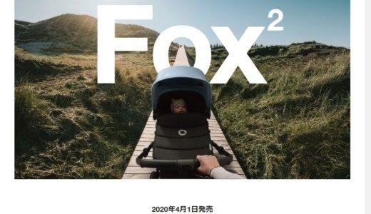 【FOX2登場】bugabooの高級ベビーカー『FOX』がリニューアルして2020年4月1日発売 - 「子どもを大きく育てたい」人にもおすすめ