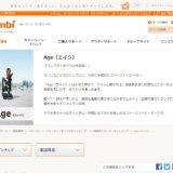 コンビ Age(エイジ)の個人レビュー