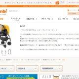 コンビ AttO(アット)の個人レビュー