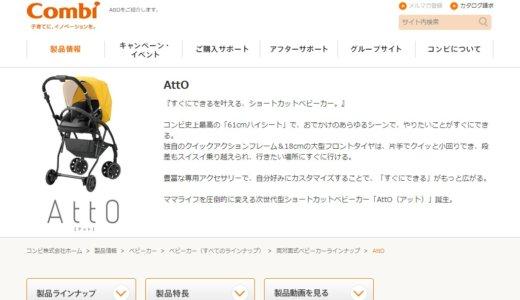 コンビ AttO(アット)の口コミ(メリット・デメリット)