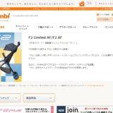 コンビ F2 Limited AF/F2 AFの口コミ(メリット・デメリット)