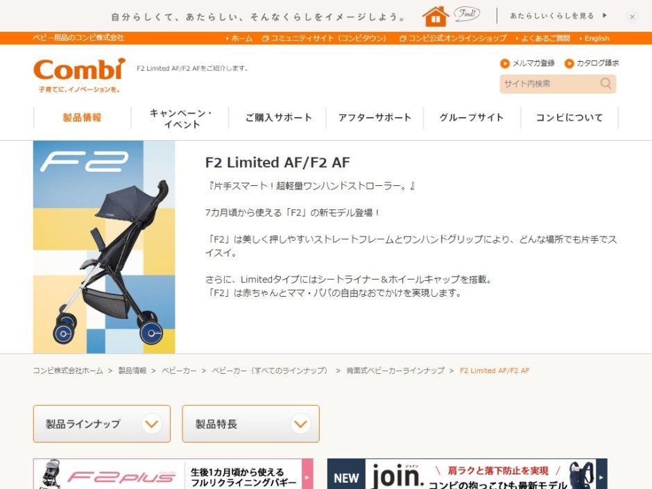 コンビ F2 Limited AF/F2 AFの個人レビュー