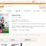 コンビ F2plus AJ/AFの個人レビュー