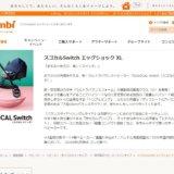 コンビからスゴカルの新シリーズ・ベビーカー『スゴカル Switch』が2020年8月上旬発売予定!