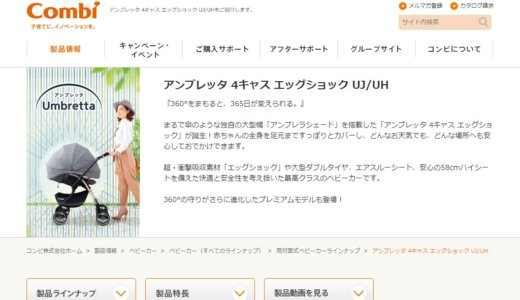 コンビ アンブレッタ 4キャス エッグショック UJ/UHの口コミ(メリット・デメリット)