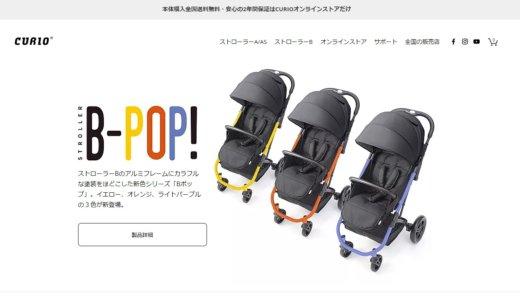 国産ベビーカーのキュリオから新作のB-POPが発売
