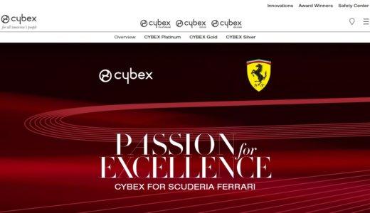 フェラーリのベビーカー(CYBEX for Scuderia Ferrari collection)が醸し出す最高の高級感