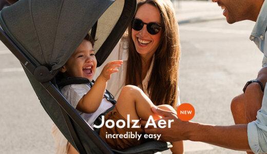 背の高いカップル向けの旅行用ベビーカーに『Joolz Aer(ジュールズ エア)』が3/12発売