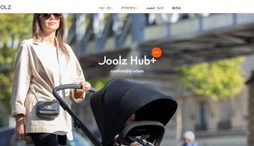 【何が期待できる?】Joolz Hub+(ハブプラス)がリニューアルされて新発売(2021.01)