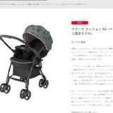 ラクーナクッションの最新モデルがベビーザらスより先行発売中(4/24~)