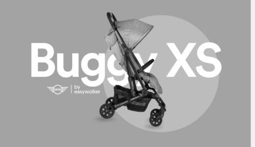 MINI by Easywalker buggy XS(ミニ バイ イージーウォーカー バギーXS)の個人レビュー