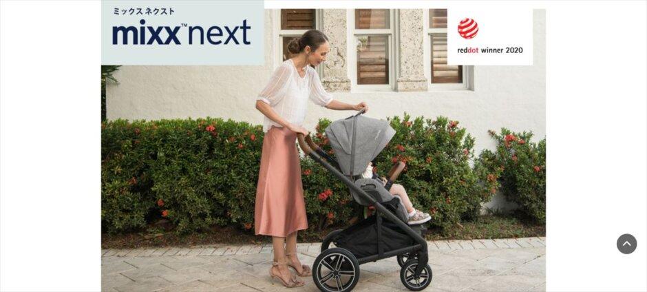 nuna(蘭)から大型ベビーカー『mixx next』が発売開始