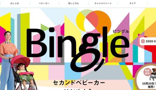 ピジョン Bingle(ビングル)の口コミ(メリット・デメリット)