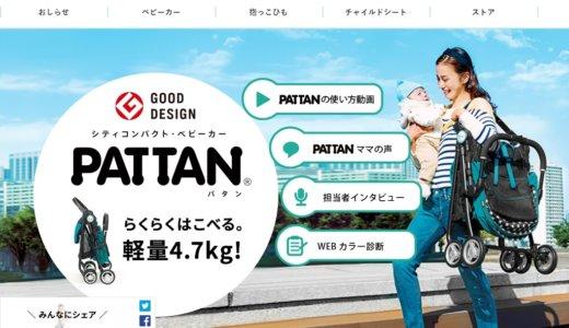 ピジョン PATTAN(パタン)の口コミ(メリット・デメリット)
