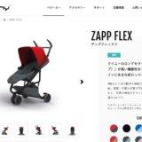 クイニー ZAPP FLEX(ザップ フレックス)の口コミ(メリット・デメリット)