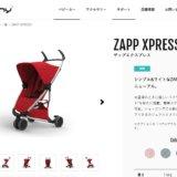 クイニー ZAPP XPRESS(ザップ エクスプレス)の口コミ(メリット・デメリット)
