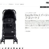 RECAROから新作ベビーカー『Easylife Elite2』が8月5日発売