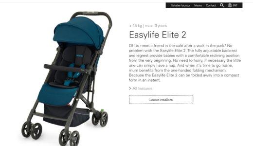 RECARO社からEasylife Elite2が新発売(国内未発売)