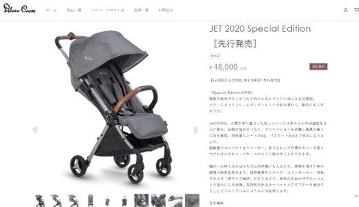 【出張や旅行の多い夫婦へ】シルバークロス Jetの2020年モデルが発売