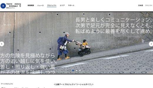 「抱っこ紐に次男、ベビーカーに長男」で35キロを持ち上げて階段に臨むママのアートプロジェクト