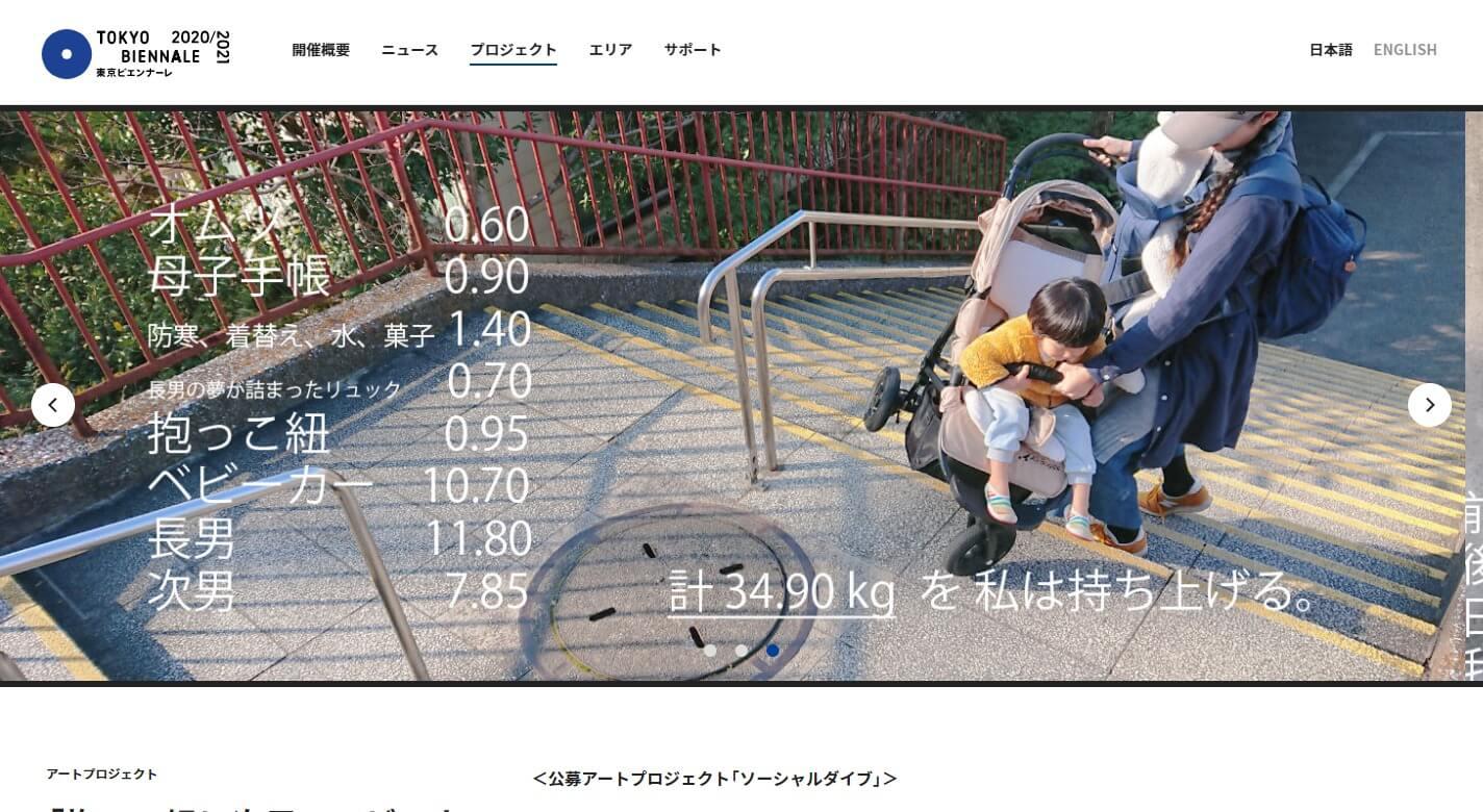 「抱っこ紐に次男、ベビーカーに長男」で32キロを持ち上げて階段に臨むママのアートプロジェクト