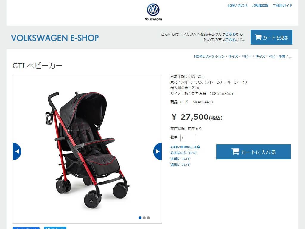 フォルクスワーゲン GTIデザインのベビーカー 通販サイト