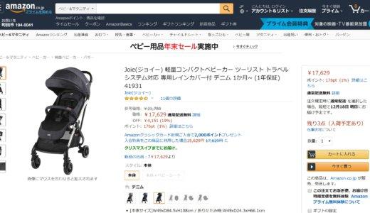 セール情報:おすすめのJoie社 ツーリストが4,000円以上オフで1万円台に!@Amazon