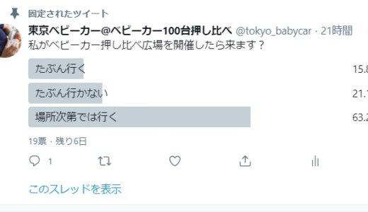 【ぜひ一票を!】Twitterで投票アンケートしています