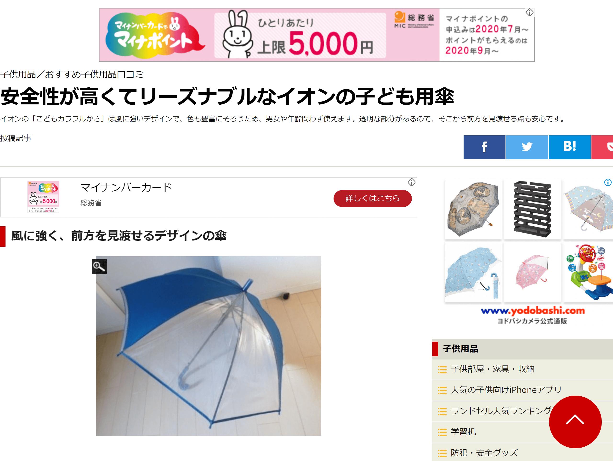 安全性が高くてリーズナブルなイオンの子ども用傘