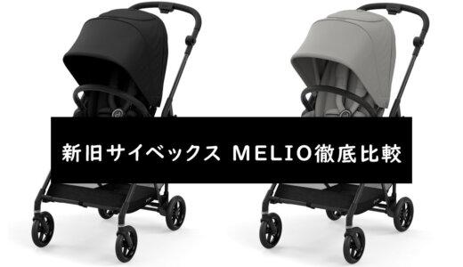 【リニューアル】サイベックス MELIO(メリオ)の2020年モデルと2021年モデルの違いを徹底比較