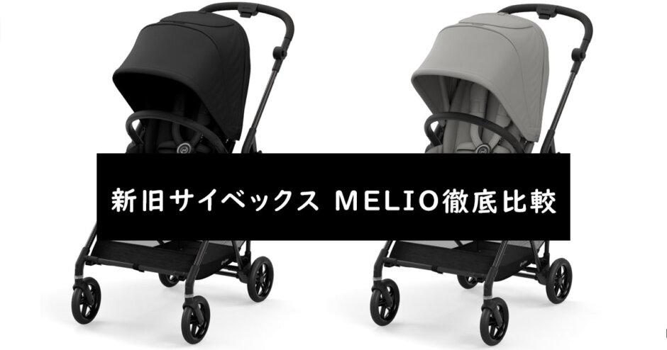 【徹底比較】サイベックス MELIO(メリオ)の2020年モデルと2021年モデルの違い