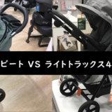 【ライバル比較】Stokke ビートとnuna ライトトラックス4の選び方