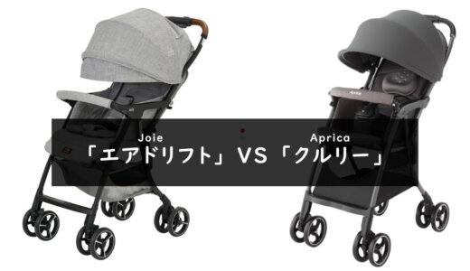 Joie(英)から横移動できる軽量ベビーカー『エアドリフト Airedrift』が発売