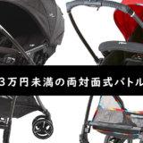 【両対面式で3万円未満】Joie スマバギ4WD シグネチャー V.S. ピジョン ランフィ RA9の実際レビュー