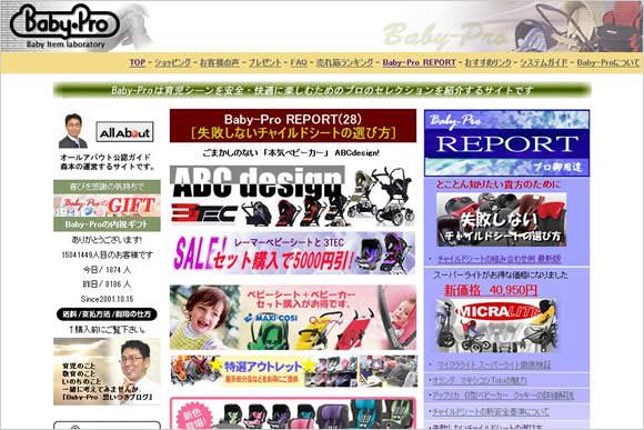オススメのベビーカー通販サイト Baby-Pro 「森本さんとこから買おう!」画像1