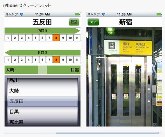 山手線エレベーター